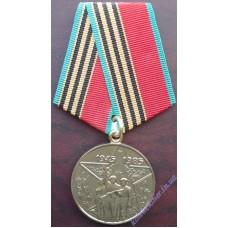 Медаль 40 років Перемоги у Великій Вітчизняній війні
